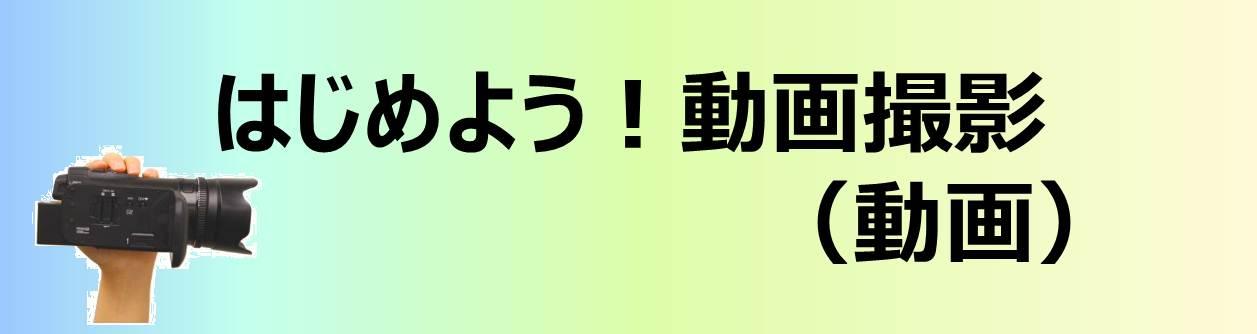 はじめよう!動画撮影(動画)
