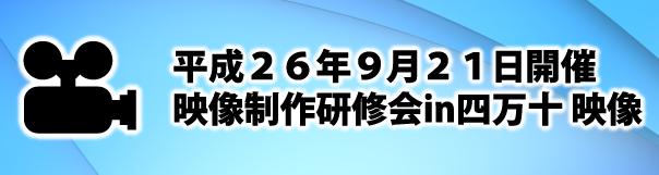 平成26年9月21日開催映像制作研修会in四万十映像