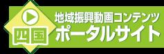 四国「地域振興動画コンテンツ」ポータルサイト