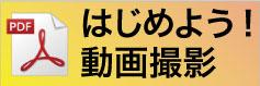 はじめよう!動画撮影(PDF)