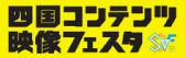 四国コンテンツ映像フェスタ